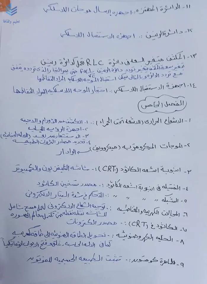 ملخص فيزياء الجزء النظري للصف الثالث الثانوي ... الامتحان مش هيخرج عنهم بنسبة ١٠٠%