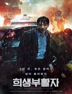 Heesaeng boohwalja (2017)