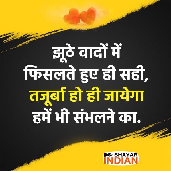 Tajurba Status in Hindi