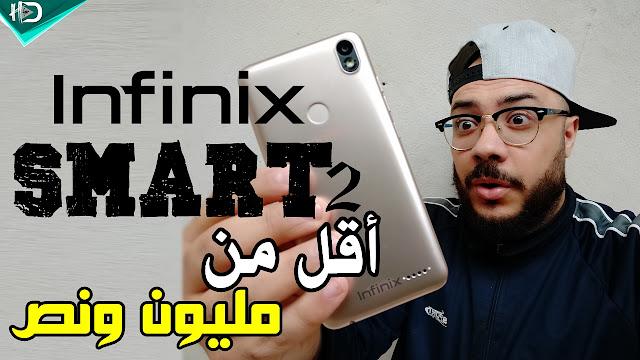 هاتف في الجزائر  Infinix Smart 2