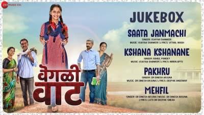 Vegali Vaat 2020 Marathi Movie Free Download in HD MKV