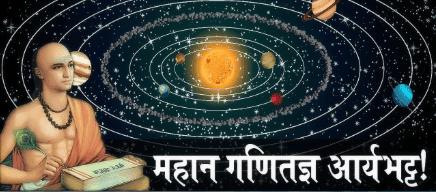 Mathematician Aryabhatta pratham
