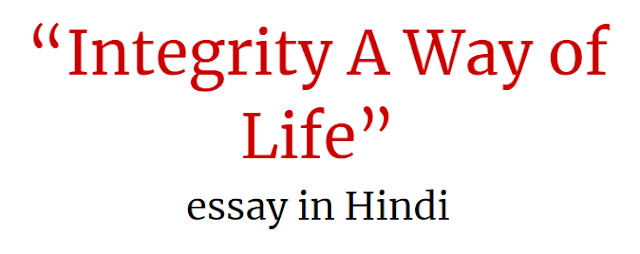 'Integrity A Way of Life' essay in Hindi