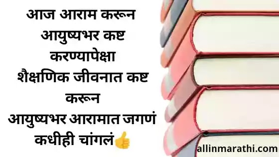 Education-Quotes-in-Marathi