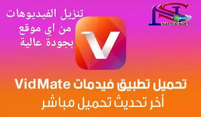 تحميل برنامج فيد مات vidmate لتنزيل الفیديوھات من اي موقع اخر تحديث