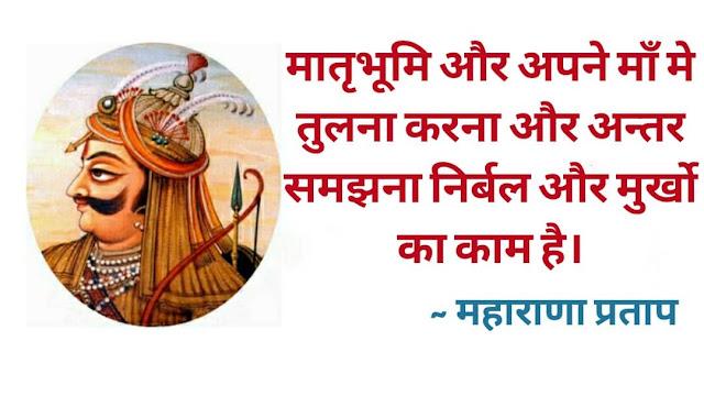 Maharana Pratap Status in hindi