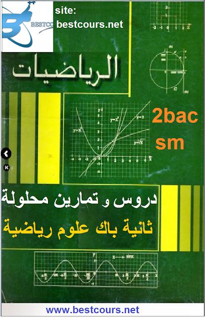 دروس و تمارين الرياضيات الثانية باك علوم رياضية