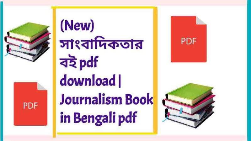 (New) সাংবাদিকতার বই pdf download | Journalism Book in Bengali pdf
