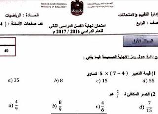 الامتحان الوزاري لمادة الرياضيات للصف الرابع  الفصل الثاني