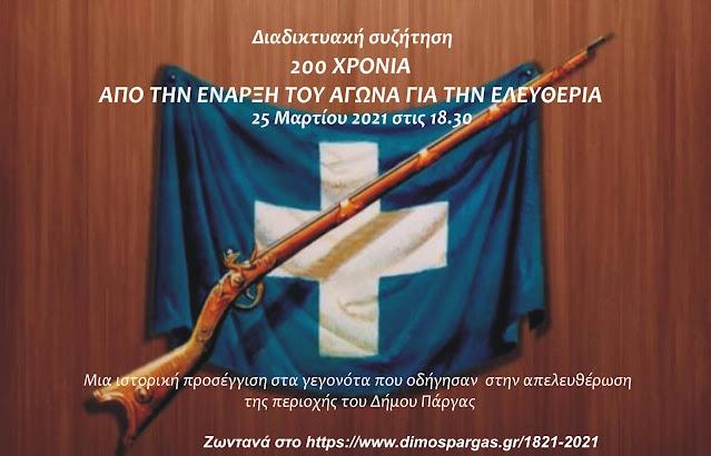 Μια ιστορική προσέγγιση στα γεγονότα που οδήγησαν στην απελευθέρωση της περιοχής του Δήμου Πάργας
