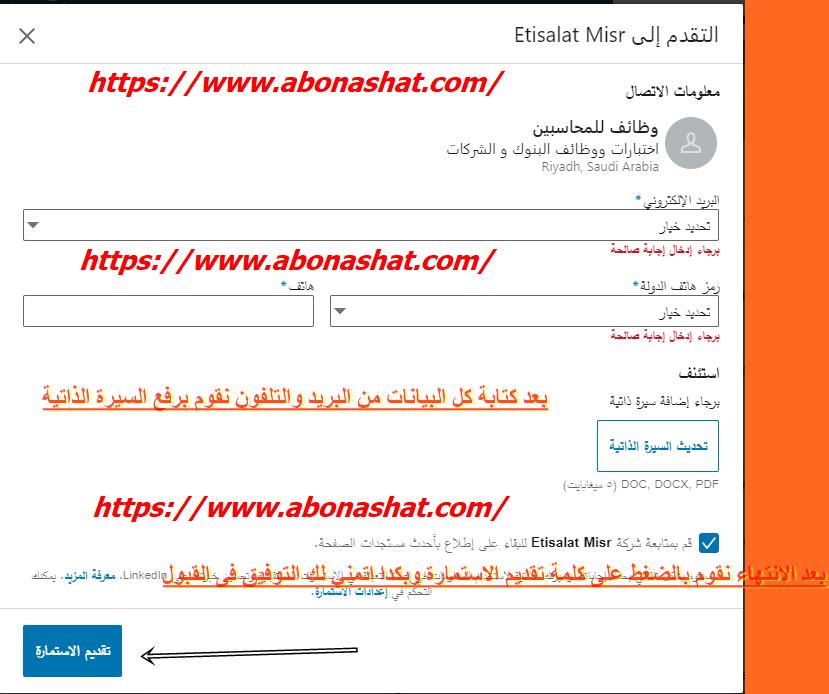 وظائف شركة اتصالات مصر 2020 | اعلنت شركة الاتصالات عن احتياجها لوظيفة موظف علاقات عامة للشركات الصغيرة والمتوسطة 2020 | وظائف للجنسين حديثي التخرج والخبرة 2020