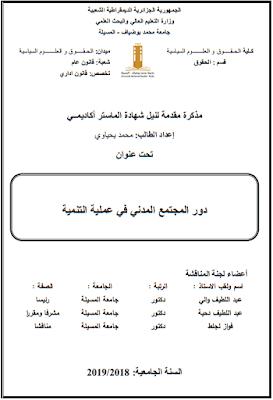مذكرة ماستر: دور المجتمع المدني في عملية التنمية PDF