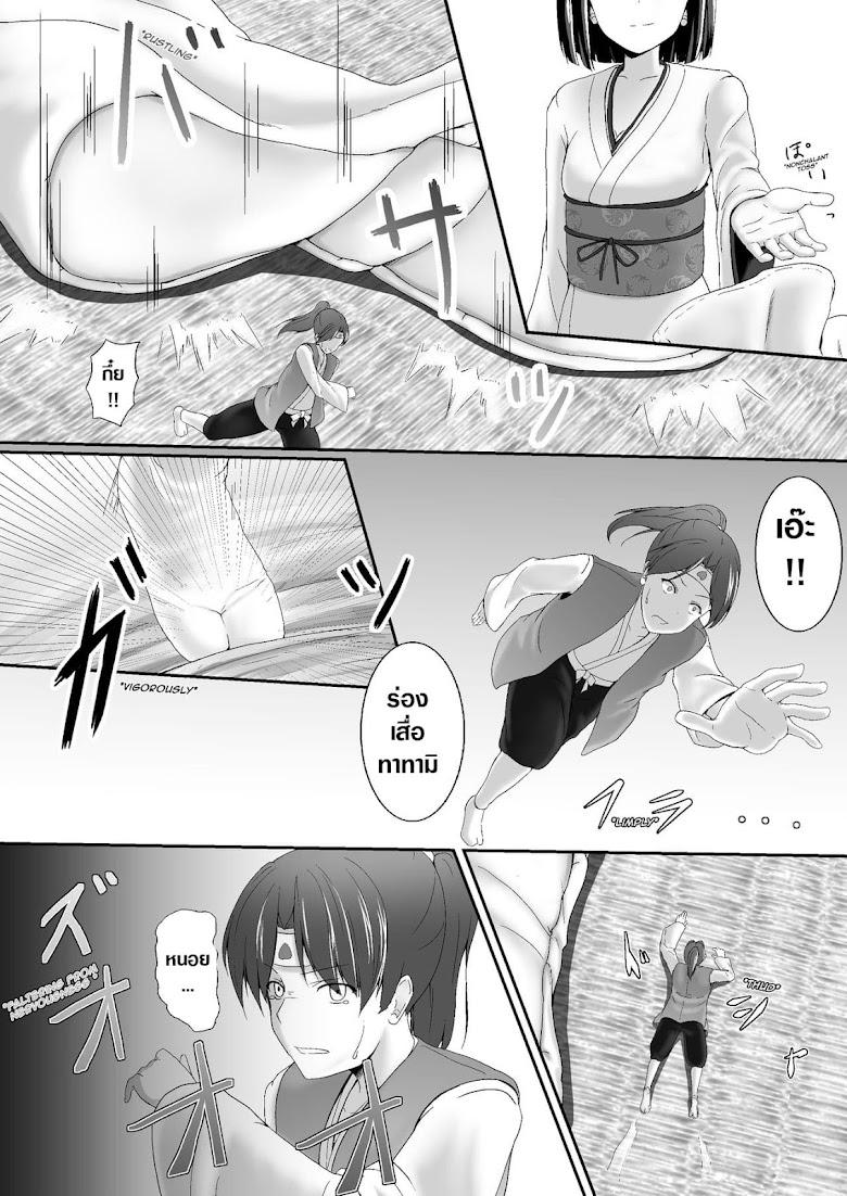 Komomotarou Ge no Maki - หน้า 15