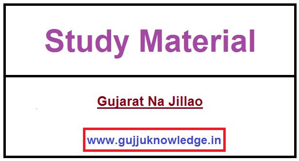 Gujarat Na Jillao  PDF File in Gujarati.