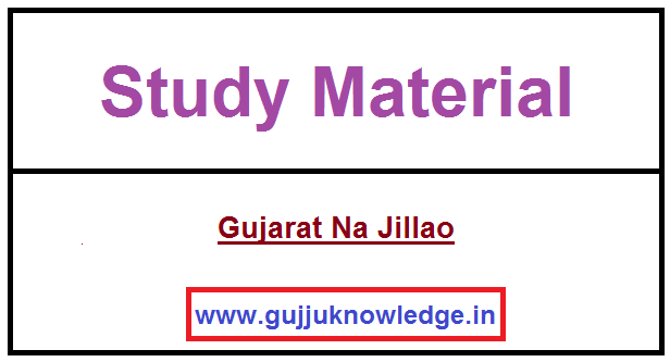 Gujarat Na Jillao  PDF File in Gujarati.  (District's Of Gujarat)