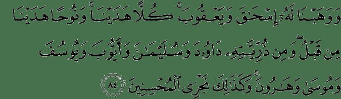 Surat Al-An'am Ayat 84