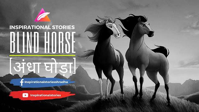 Inspirational Stories - अंधा घोड़ा (Blind Horse)