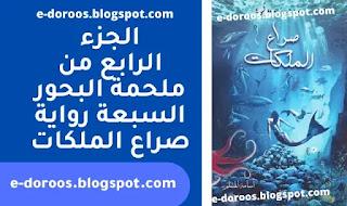 تحميل الجزء الرابع رواية صراع الملكات - edoroos