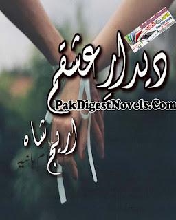 Deedar-E-Ishqam Urdu Novel By Areej Shah Free Download Pdf