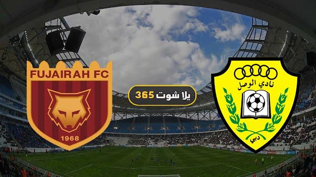 موعد مباراة الوصل والفجيرة بث مباشر بتاريخ 26-11-2020 دوري الخليج العربي الاماراتي
