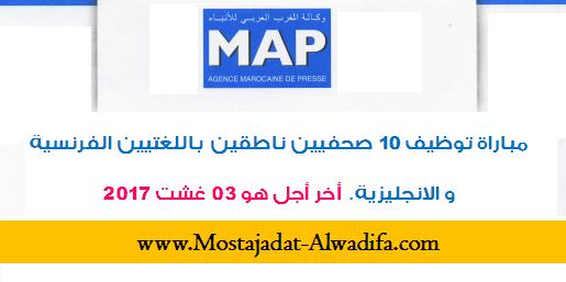 وكالة المغرب العربي للأنباء: مباراة توظيف 10 صحفيين ناطقين باللغتيين الفرنسية و الانجليزية. آخر أجل هو 03 غشت 2017