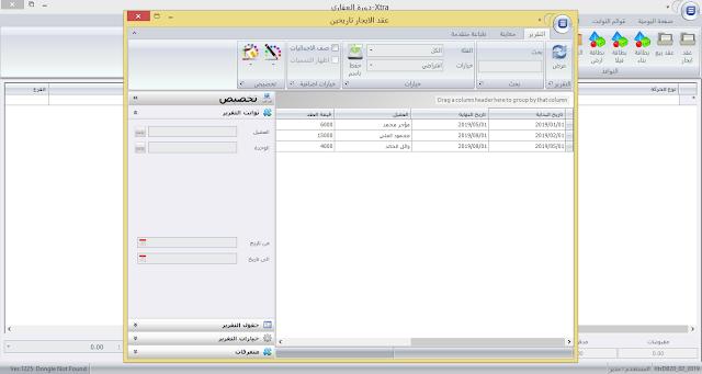 دورة تصميم برنامج للعقارات مجانا باستخدام برنامج اكسترا -اضافة بحث بين تاريخين التقرير- 17