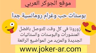 بوستات حب وغرام رومانسية جدا 2019 - الجوكر العربي