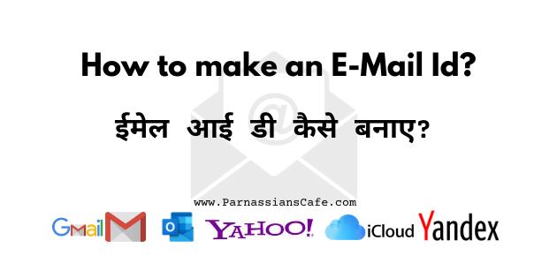 E-mail id kaise banaye   ईमेल आईडी कैसे बनाए   ParnassiansCafe
