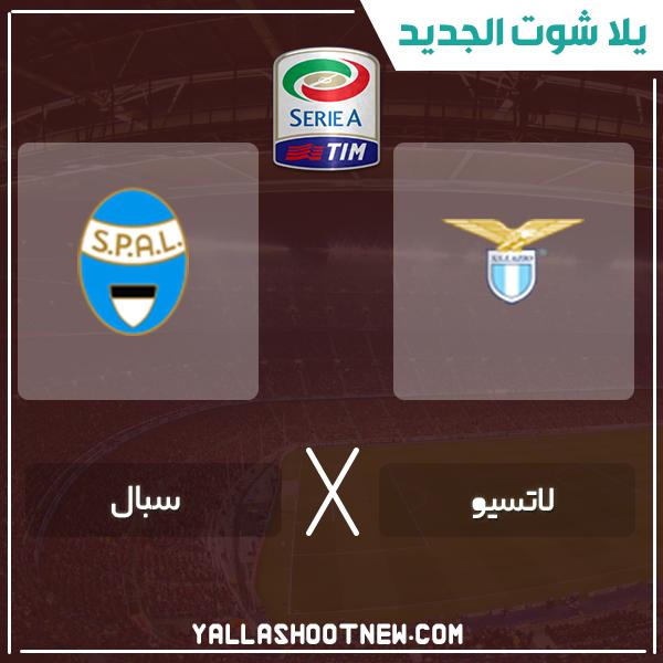 مشاهدة مباراة لاتسيو وسبال بث مباشر اليوم 2-2-2020 في الدوري الايطالي