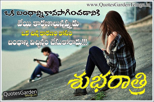 heart touching break up quotes in telugu