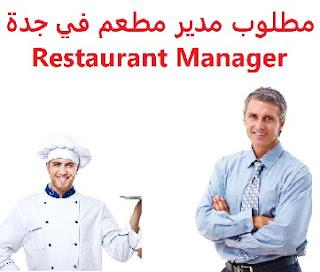 وظائف السعودية مطلوب مدير مطعم في جدة Restaurant Manager