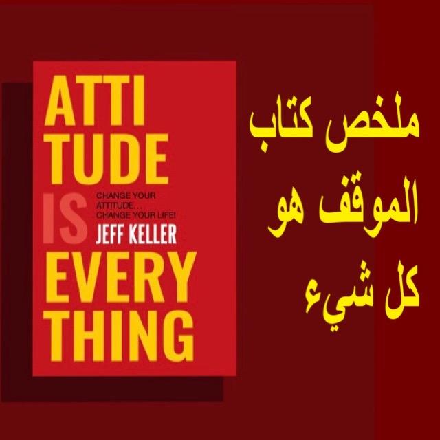 ملخص كتاب الموقف هو كل شيء - جيف كلير