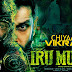 Vikram's Irumugan on 12th August