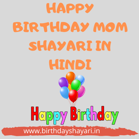 Happy Birthday Mom Shayari In Hindi Birthday Wishes For Mom Happy Birthday Hindi Status