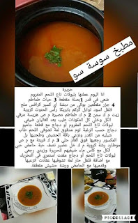 oum walid wasafat ramadan 2021 وصفات ام وليد الرمضانية 147