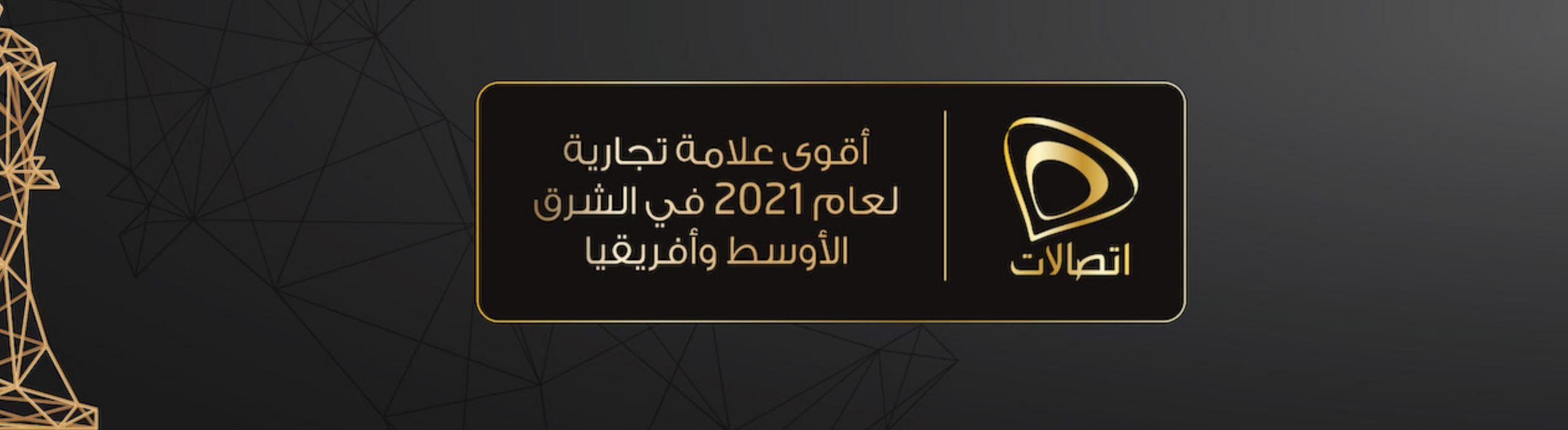 """""""اتصالات"""" من أقوى 5 علامات تجارية عالمية والأقوى في الشرق الأوسط وإفريقيا في قطاع الاتصالات"""