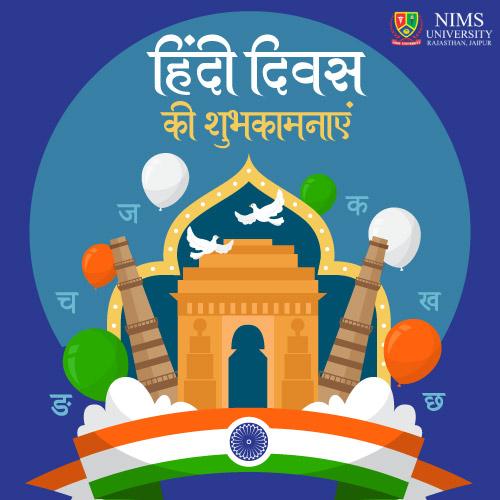 हिंदी दिवस की शुभकामनाएं: World Hindi Day Wishes Images Poster in Hindi