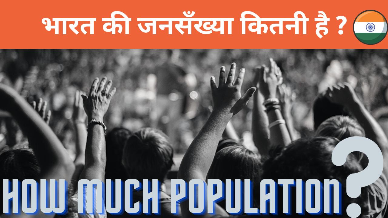 भारत की जनसँख्या कितनी है Population of India