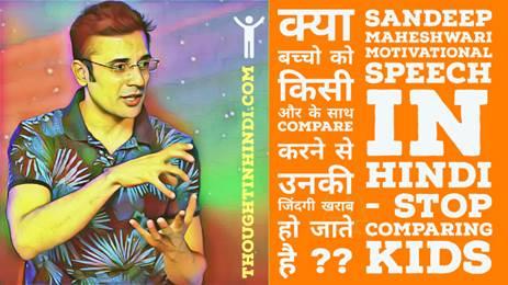 Sandeep Maheshwari Motivational Speech in Hindi - Stop Comparing Kids