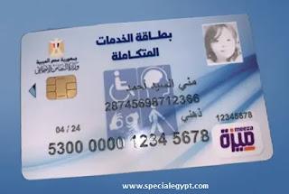 الموقع الإلكترونى للتقديم فى بطاقة الخدمات المتكاملة لذوى الإعاقة