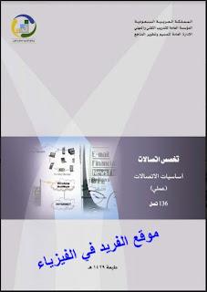 أساسيات الاتصالات ـ عملي 136 تصل pdf، كتب عن الاتصالات الرقيمة والتماثلية ، كتب الاتصالات اللاسلكية ، كتب اتصالات ، الكلية التقنية pdf برابط تحميل مباشر