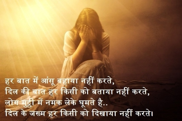 Dard bhari Shayari In Hindi From Broken Heart 2017