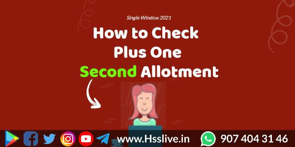 How to Check Plus one Single Window Second Allotment Result 2021?