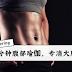 10分钟腹部瑜伽,专消大肚腩(男女通用)