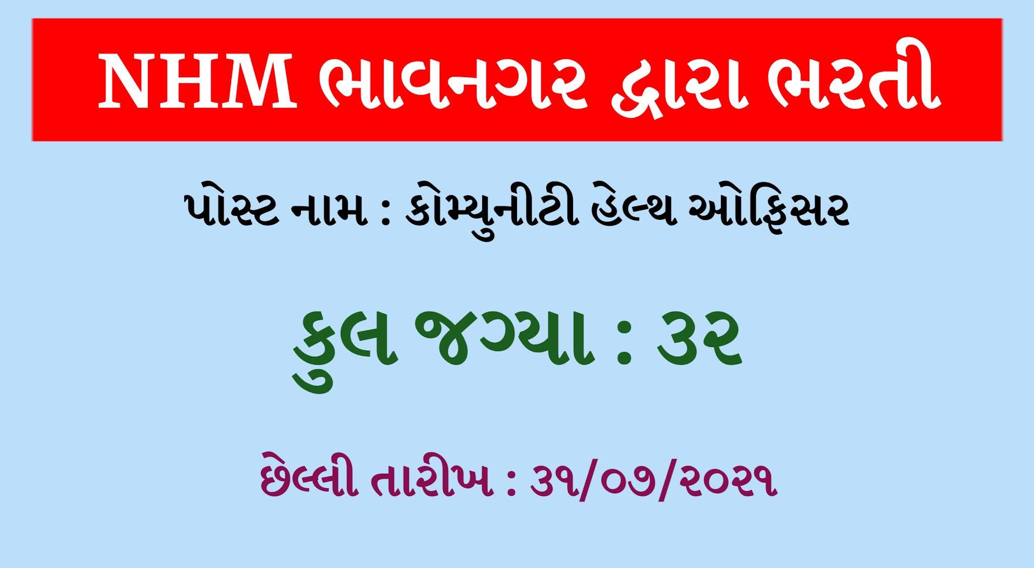 NHM Bhavnagar Recruitment Community Health Officer 2021, NHM Bhavnagar Recruitment 2021