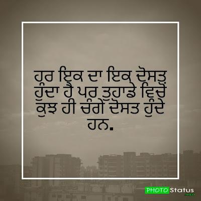 Punjabi Dosti Status