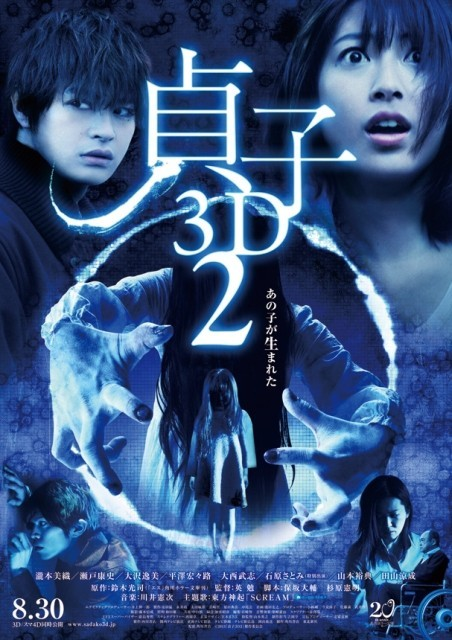 Sinopsis Sadako 3D 2 (2013) - Film Jepang