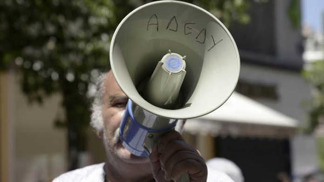 Πρέβεζα: Κάλεσμα σε συγκέντρωση -ενημέρωση για την Πανελλαδική απεργία της 24ης Νοεμβρίου