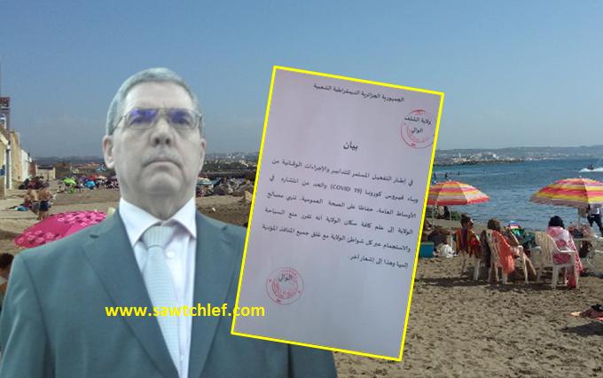 غلق الشواطىء ومنع السباحة فيها بقرار  من والي الشلف