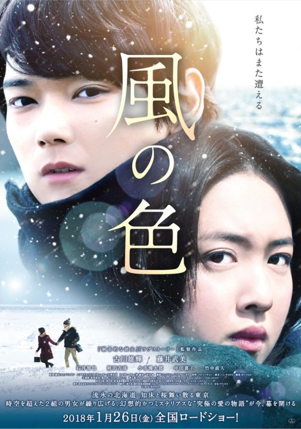 Sinopsis Colors of Wind / Kaze no Iro / 風の色 (2017) - Film Jepang